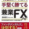 【今週のトレード戦略1/21~1/25】ポンド買いの流れ継続!