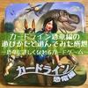 カードライン恐竜編の遊びかたと遊んでみた感想[恐竜に詳しくなれるカードゲーム]