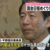 ◇平野博文氏「内閣は不完全な状態」