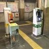 昔の駅、国道駅に行ってみた。