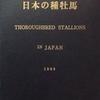 1966.07 日本の種牡馬 1966年版