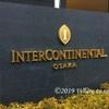 インターコンチネンタル大阪に泊まる スイートルームとクラブラウンジ オススメの高級ホテル!