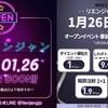 韓国・リエンジャン新店舗が仁川に爆誕w w w お得なキャンペーンも♡