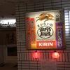 2軒目いきたくて行ったんだけども〜 まかない処錦屋  #昼飲み #kyoto  #まかない処錦屋