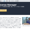 【AWS re:learning】Day4(1/1) AWS License Manager