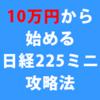 日経225先物裁量マニュアル『10万円からはじめる日経225ミニ攻略法』口コミ・レビュー
