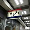 【東京】新橋ナポリタンの有名店「カフェテラス ポンヌフ」さん