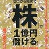 株投資の本のタイトルに魅了される!!「年収1億円」、「1日1分」、「100万円を1億円に」ほんまかいな?