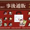 オトメイトパーティー2017の事後通販が9/15/より受付開始!!