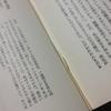 『フルシチョフ回想録』を読む