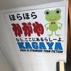 東京写真10選その68(新橋・内幸町編)
