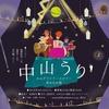 中山うり「カルデラ」リリースツアー2018 @かもめ舎!!