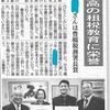 長男&商業高校表彰 @ 東愛知新聞