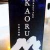 白岳KAORUと新橋SLビール