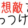 堀江貴文著「多動力」から読み解く小池百合子都知事のしたたかな戦略