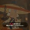 【ゼルダの伝説BoW プレイ日誌8】ラネール山での記憶