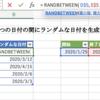 Excelで指定期間のランダムな日付を作成したい