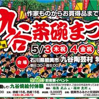 2018年5月3日から5月5日に第110回九谷茶碗まつりが開催!伝統ある九谷焼をたくさん見たり買ったりすることができるお祭り!
