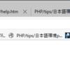 お問合せシステムの構築~初めてのxamppとphpとmysql~(2)