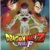 ドラゴンボールZ 復活の「F」 3D