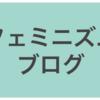 ふぇみブロガーがフェミニズムブログを始めたよ!