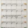 24節気72候カレンダー実用タイプ(手作り食品カレンダー付)試作