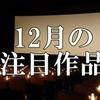 12月はこの映画を観よう!12月公開の注目映画TOP5