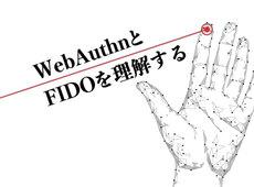 WebAuthnでパスワードレスなサイトを作る。安全なオンライン認証を導入するFIDOの基本