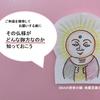 【BBAと密教】阿弥陀如来~「他力本願」の誤認を悲しんでいるかもしれない偉大な仏