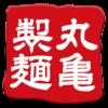 お得なクーポンが多い!『丸亀製麺』のアプリ