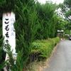 白井温泉「こもちの湯」と金島温泉「富貴の湯」で蘇生してきた(群馬県渋川市)