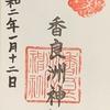 御朱印集め 香良洲神社:三重
