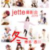 2019  イエッテ冬の撮影会👍✨香川