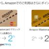 Amazon Mastercard ゴールドの年会費が引き落とされました!しっかり半額以下に割引された!?