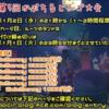 第5回かぷちるビンゴ大会開催のお知らせ