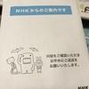 NHKから来た封筒は、無視でOK👌