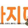 9月第4週(#290)旅するK-POP