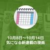 【新連載】2018年10月8日〜10月14日に連載が始まる漫画