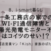 一条工務店の家でのwi-fi通信障害と太陽光発電モニター不良はコイツのせい!?