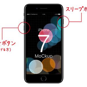iPhone7の強制再起動(リセット)ってどうやるの?ってお話。