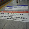 BD Flight 2010 Part1 京成日暮里駅
