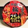 【レビュー★3】辛麺屋 輪監修25辛宮崎辛麺の感想 思ったより辛くないけどおいしい