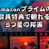 Amazonプライムビデオで無料視聴できる5つ星の邦画17選
