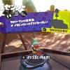 【スプラトゥーン2】ヒーローモード攻略14(エリア3の5)