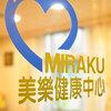 台北でオススメのマッサージ店は「美楽健康中心」足つぼ、全身マッサージ全てハイレベルです