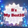 【B'z】私のおすすめアルバム BEST10!