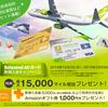 【沖縄・九州ならソラシドエア】2019年3月までキャンペーン復活!少なくとも9,000マイル+2,000円相当ポイント+アマギフ1,000円を貰えるこの絶好機で飛行機代を浮かせちゃおう!