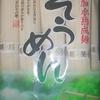 [21/04/16]ウチで 葵フーズ 葵夢工房のそうめん(1束)にタナカのふりかけ2袋を2度 215/10x2円(MEGAドンキ)