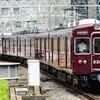 阪急、今日は何系?492…20210703