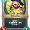 【ドラゴンクエライバルズ】新カード 「フォンデュ」